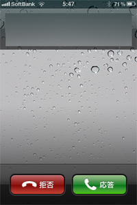 iphone着信液晶画面