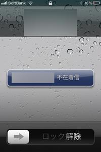 iphone不在着信画面