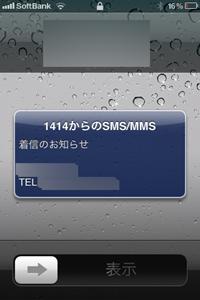 iphone留守番電話お知らせメール表示