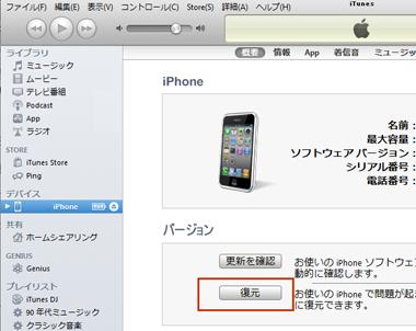 iTunes_backup_2