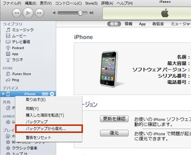 iTunes_backup_3