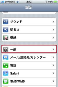 iphone_一般設定