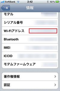iphone_macadress_6