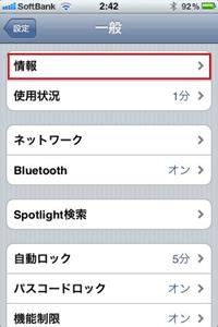 iphone_macadress_8