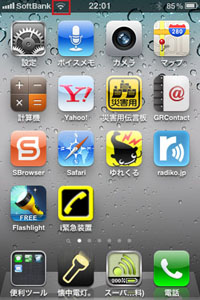 iphone_wifi_setting_5