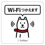 sb_Wifi