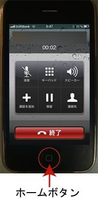 通話_ホームボタン